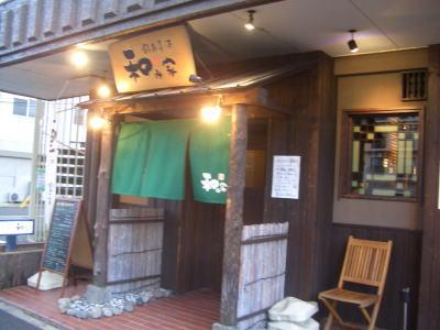 名古屋市北区にある居酒屋の創菜喜酒 和み家