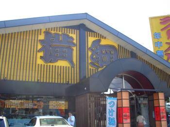 名古屋市港区にある横綱ラーメン