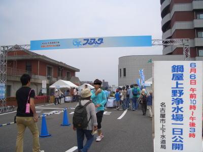 名古屋市千種区にある鍋屋上野浄水場