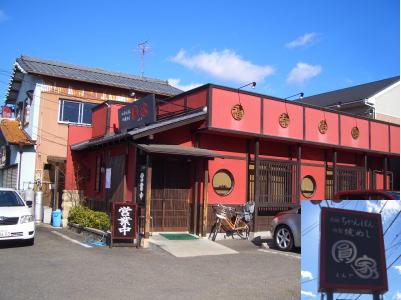 春日井市の朝宮公園近くにある長崎ちゃんぽん 圓家