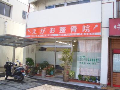 名古屋市守山区の志段味に新しくオープンしたえがお整骨院