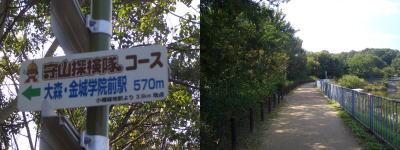 守山探検隊コースとして散策・散歩コース