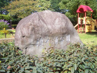 名古屋市守山区にある壇ノ浦公園