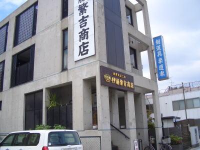 名古屋市東区にある大正二年創業の武道具店