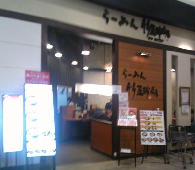 名古屋市東区にある竹麓輔商店 イオン名古屋ドーム前店