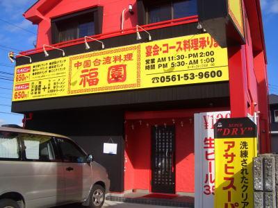 尾張旭市にある中国台湾料理 福園