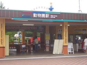 犬山市にある日本モンキーパーク