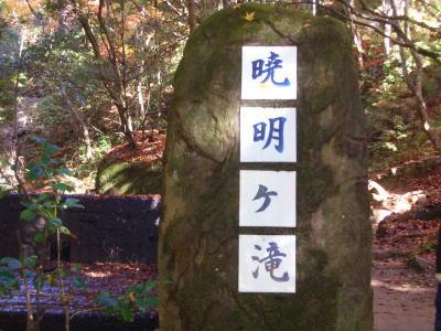 暁明ヶ滝(ぎょうみょうがたき)