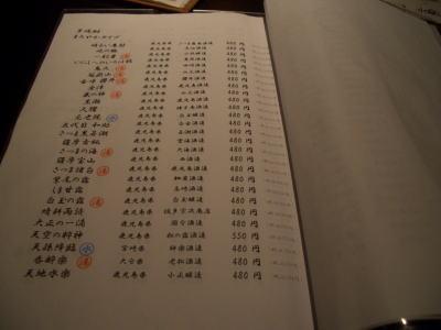 焼酎のメニュー表