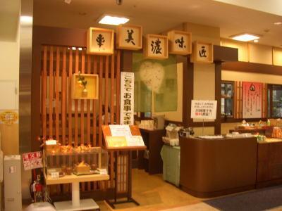 春日井市のアピタ高蔵寺店内にある美濃味匠 アピタ高蔵寺店