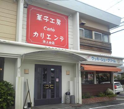 名古屋市緑区にあるカリエンテ池上台店