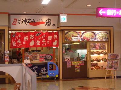 山口県にある広島お好み一番地