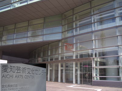 名古屋市東区にある愛知県美術館