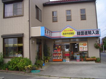 尾張旭市にある韓国直輸入店
