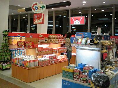兵庫県にあるぐりこ・や 三木サービスエリア店