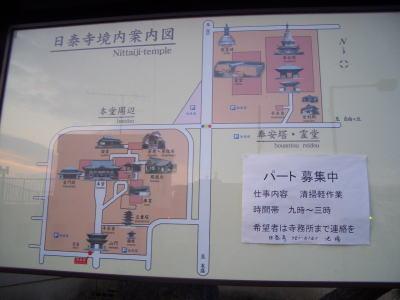 覚王山 日泰寺の境内案内図