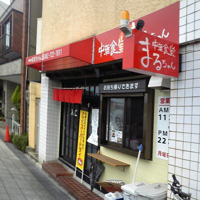 名古屋市千種区にある中華食堂まるちゃん