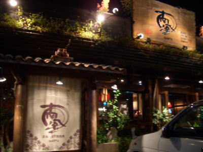 尾張旭市にある沖縄料理の居酒屋 南風 尾張旭店