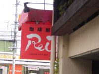 珈琲館 Rei 看板