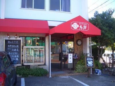 名古屋市守山区にある割烹喫茶 多摩