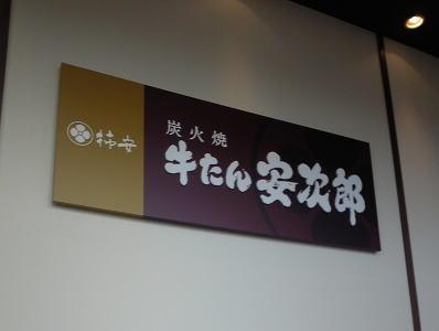 名古屋市緑区にある炭火焼 牛たん安次郎