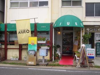名古屋市天白区にあるPasta&Pizza AIUEO