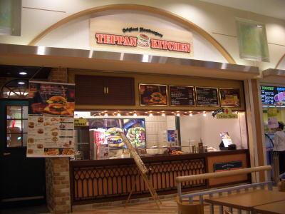 イオンナゴヤドーム前店2Fにあるテッパンキッチン