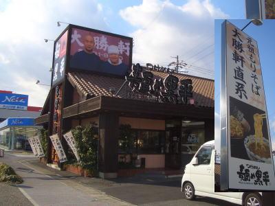 春日井市にあるつけめん麺や黒平 春日井東野店