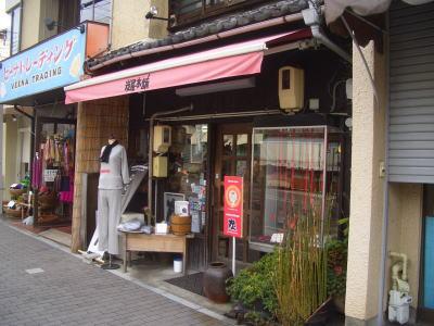 名古屋市千種区にある炭屋本舗 覚王山本店