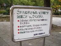 鶴舞公園の水遊び場の看板