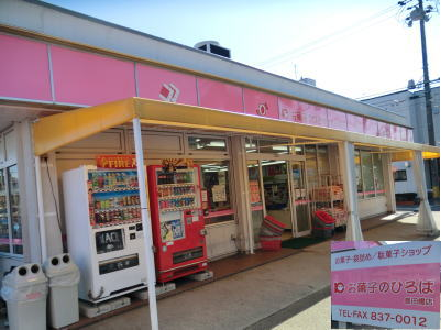 名古屋市天白区にあるお菓子のひろば 島田橋店