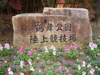 鶴舞公園の陸上競技場