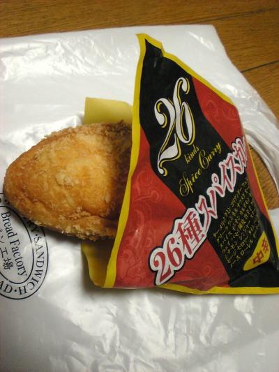 26種スパイスカレーパン