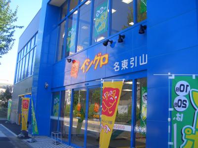 イシグロ 名東引山店