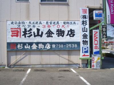 名古屋市守山区にある杉山金物店の駐車場