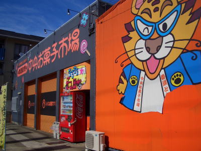 名古屋市港区にある中央お菓子市場 南陽店