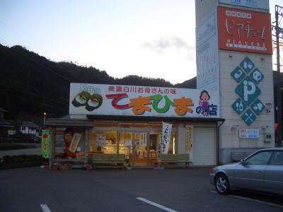 岐阜県にあるてまひまの店