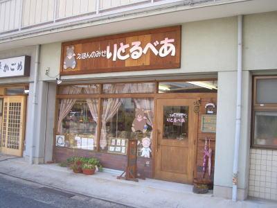名古屋市緑区にある絵本の専門店!えほんのみせ りとるべあ
