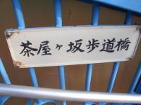 茶屋ヶ坂歩道橋