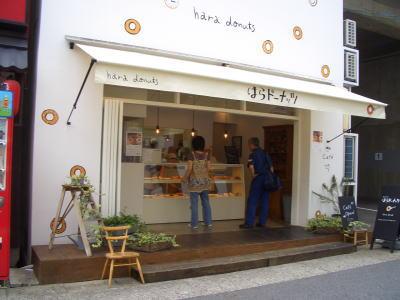 名古屋市名東区にあるはらドーナッツ 名古屋藤が丘店