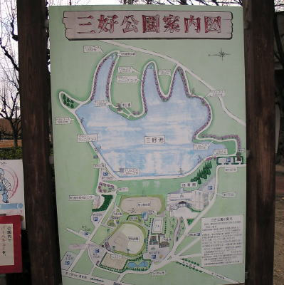 愛知県みよし市にある三好公園