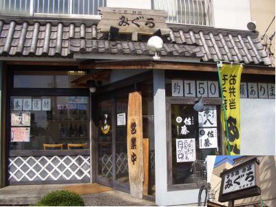 名古屋市北区にあるみぐろ光音寺店