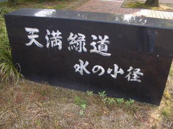 名古屋市千種区にある天満緑道 水の小径