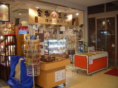 兵庫県三木市にある金物の三木