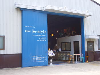 春日井市にあるリ・スタイル・Depot