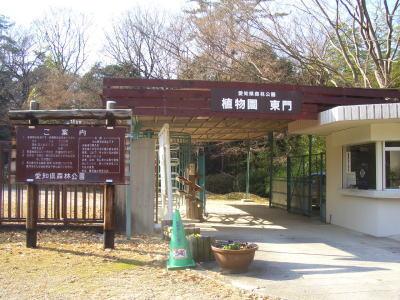 愛知県森林公園の有料施設である植物園