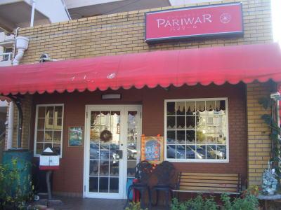 尾張旭市にあるインド料理のお店!PARIWAR(パリワール)