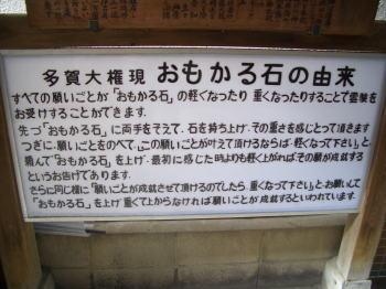 多賀宮のおもかる石の説明