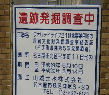 名古屋市北区の遺跡発掘調査の看板