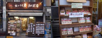 覚王山商店街にあるえいこく屋紅茶店
